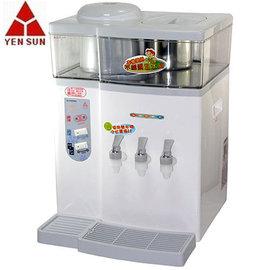 【元山】12.8 公升◆蒸氣式冰溫熱開飲機《YS-9980》