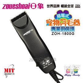 【日象】插電式◆寵物專業用電動剪毛器《ZOH-1800G》