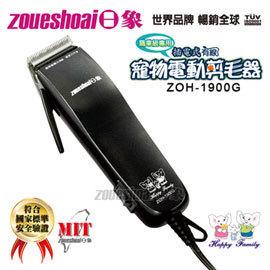 【日象】插電式◆寵物專業用電動剪毛器《ZOH-1900G》