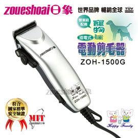 【日象】插電式◆寵物專業用電動剪毛器《ZOH-1500G》