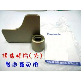 【國際牌】《PANASONIC》台灣松下◆SD-BM101麵包機的製麵包用葉片.SD-BM103T也可用