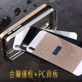 【 鋁邊框+背蓋】HTC Desire 816/816x/816 Dual 防摔殼/手機保護套/保護殼/硬殼/手機殼/背蓋/鋁合金邊框