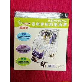 YIP baby通用型手推車專用防風雨罩(開窗型)