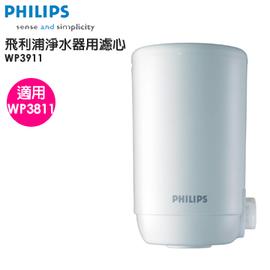 【2顆裝】《PHILIPS》極淨水龍頭型淨水器濾心◆適用WP3811淨水器《WP3911/WP-3911》