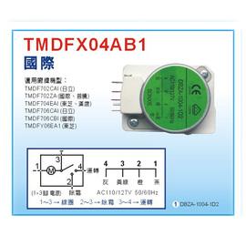 【Dr.AV】國際冰箱除霜定時器《TMDFX04AB1》