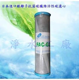 【淨水工廠】日本原裝進口GE-techno FAC-G2 銀離子抗菌碳纖維活性碳濾心【添加Ag+】