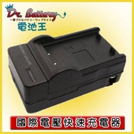 特價199元數量有限~SONY W190 / W180 / S980 / S950最新型IC晶片快速充電器 (免運費)