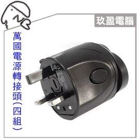電源轉接頭(4組) 黑色 萬國 萬用 出國旅遊必備 轉換頭 萬用插頭 插座 電源插頭 旅行插座 4種轉換插頭型式 電壓110V-240V 電流2.5A以下