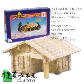 中階~波希米亞童話小木屋~~~ 1~動手動腦蓋房子~捷克啄木鳥~精緻木製 ~3Dpuzzl