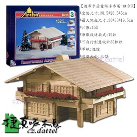 進階~波希米亞童話小木屋~~~ 3~動手動腦蓋房子~捷克啄木鳥~精緻木製 ~3Dpuzzl