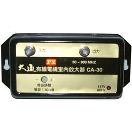 【大通】家庭用◆有線電視放大器《CA-30》