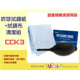 [悠然生活]CCK3相機吹球超值清潔組。必備清潔用品
