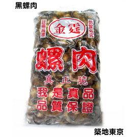~築地東京~~黑螺肉,重量:1.2KG 包~