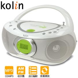 【歌林】《KOLIN》CD/AM/FM/MP3◆手提音響《KCD-W602M》