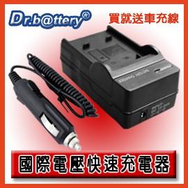 最新款~SONY W190 / W180 / S980 / S950 國際電壓快速充電器 送 車充線