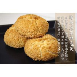 ~級鮮饌~ 系列^~御品京饌~NG脆皮冰淇淋泡芙~,整盒 區!