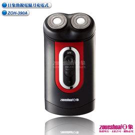 【日象】勁銳充電式◆電鬍刀//刮鬍刀《ZOH-390A》