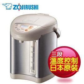 【象印】《ZOJIRUSHI》3.0L◆微電腦電動熱水瓶《CD-JUF30T》