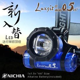 丹大戶外用品~Luxsit~mini 0.5W nsw123br LED單眼頭燈 半透明藍