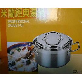 【百貨名品】『米蘭經典湯鍋』厚鍋(直徑20公分)(3公升)