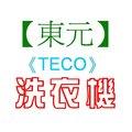 ~東元~~TECO~~14KG~單槽變頻LED洗衣機~W1433XN~