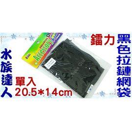 【水族達人】鐳力Leilih《黑色拉鏈網袋.單入20.5*14cm/XY-D5》濾材網袋 可裝各種濾材喔!