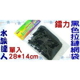 【水族達人】鐳力Leilih《黑色拉鏈網袋.單入28*14cm/XY-D6》濾材網袋 可裝各種濾材喔!