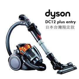 【dyson】DC12 plus entry數位吸塵器