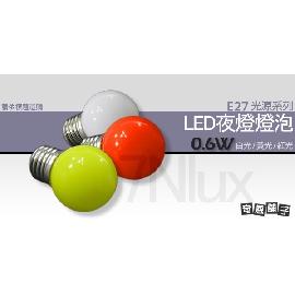 奇恩舖子【LED光源】LED燈泡 E27 0.6W 夜燈 LED-61007