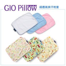 韓國【GIO】 超透氣排汗枕套