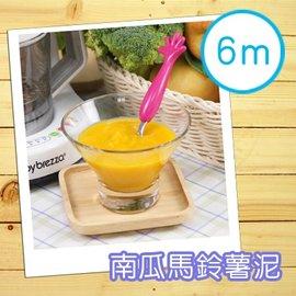 【食譜】Baby Brezza 副食品料理機-南瓜馬鈴薯泥
