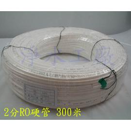 【淨水工廠】淨水器安裝/維修零件~台灣製造2分RO硬管300米(M)長(厚型)《通過NSF認證》