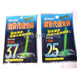 ◎百有釣具◎okuma超世代發光體 夜光棒 25/37(粉狀)~買10送一