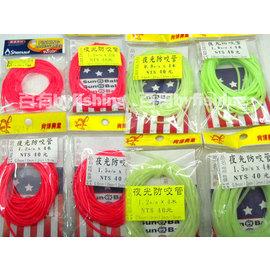 ◎百有釣具◎台製 夜光管/防纏管/防咬管 一包40元 0.8/1.0/1.2/1.5 紅色/綠色多種規格
