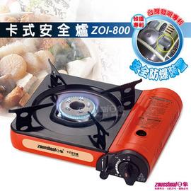 【日象】卡式防爆安全爐//瓦斯爐《ZOI-800》