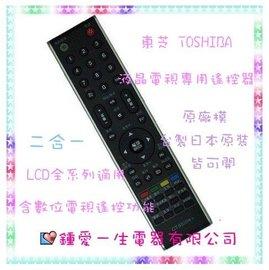 ~蘆洲^~鍾愛一生~東芝 液晶電視 遙控器 CT~90284 含 電視遙控 ^!^!^!