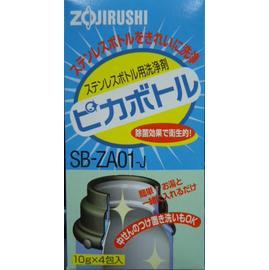 【象印】《ZOJIRUSHI》日本製◆不鏽鋼保溫瓶清洗劑◆一盒4入《SB-ZA01-J》