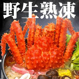今年 到港!南海豐1.2kg~野生熟凍智利帝王蟹~海上先生 ,肉質甜美Q彈,海鮮高檔美食年