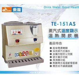 【不鏽鋼溫熱內膽、防火材質!免運費】東龍溫度顯示蒸汽式溫熱開飲機 飲水機TE-151AS