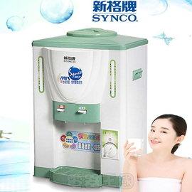 新格溫熱開飲機(SWD-8019)★採用最高安全、最省電的底部加熱設計˙免運★