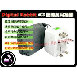 小兔 AC3 電源 萬用 轉換插頭 插座 轉接頭 出國旅行 萬國轉接插頭 歐洲 美洲 多國