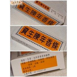 ~香氛市集~資生陳年香條^~10盒