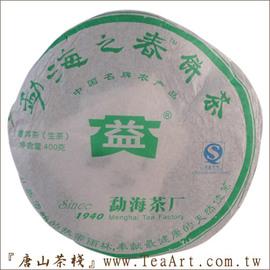 07 綠大益勐海之春青餅普洱茶 6040
