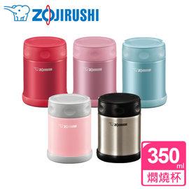 【限量促銷價.現貨供應中!免運費】象印 350ml不銹鋼真空燜燒杯 SW-EAE35 悶燒罐