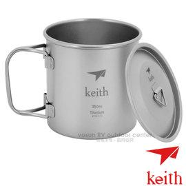 KEITH 100%純鈦 350ml單層杯子(附蓋).水杯.茶杯.茶壼(登山 露營 旅遊非 Snow Peak) KS-811