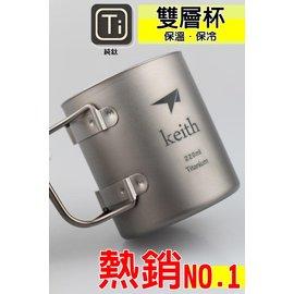 KEITH 100%純鈦 220ml 隔熱雙層杯子.水杯.茶杯.茶壼(登山 露營 旅遊非 Snow Peak) KS-813