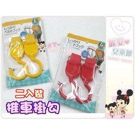 麗嬰兒童玩具館~日本製-手推車專用媽媽袋掛勾.掛鉤.單色二入裝.360度旋轉勾頭