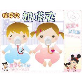 麗嬰兒童玩具館~拉孚兒-台製.寶貝奶嘴夾-可掛奶嘴/玩具/固齒器-多款可選選