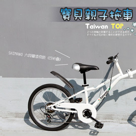 TMBK綠色工廠 TAIWAN TOP SHIMANO 6速 自行車後的小朋友拉車 拖車