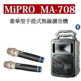 ⊙鈞釩音響⊙ MIPRO MA-708 *專業型手提式無線擴音機.送外場架